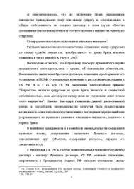 брачный договор курсовая работа Портал правовой информации  брачный договор курсовая работа фото 11