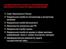 Нормативно правовое обеспечение информационной безопасности в РФ   обеспечивающие информационную безопасность Государственные органы РФ контролирующие деятельность в области защиты информации