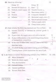 omtex classes hsc economics board paper ans click here for answer