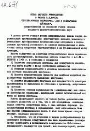 Трудовые будни В Е Котов Юбилейные страницы Отзыв научного руководителя 1971