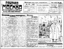 Журналистика История возникновения и деятельности некоторых  С 18 марта 1920 года газета называется Коммунистический Труд и становится органом Московского комитета РКП и Московского совета