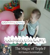 Funny Pic Facebook In Urdu Babangrichieorg