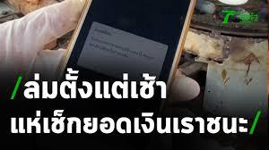 เงินเข้าวันนี้ แอปเป๋าตังล่ม ชาวบ้านโอดเข้าไม่ได้ | 18-02-64 |  ข่าวเที่ยงไทยรัฐ - YouTube