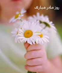 Image result for متن های تبریك روز مادر