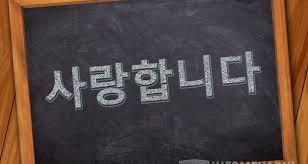 Dari segi penulisannya sendiri, bahasa korea merupakan turunan dari bahasa cina sebagai mainland kawasan asia timur. Bahasa Korea Panggilan Sayang Bikin Pasangan Romantis Info Menarik
