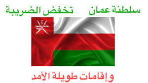 خطة عمان 2021 لإنعاش الاقتصاد - YouTube