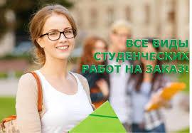 Агентство помощи студенту Курсовая в Саратове дипломная в Энгельсе доработка дипломной речь к защите