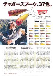 Igfa Japan Bass Fishing History With Manabu Kurita