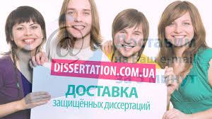 Скачать диссертации Защищённые украинские и российские  Скачать диссертации Защищённые украинские и российские диссертации РГБ ВАК