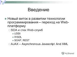 Презентация на тему Автоматическая генерация каркасов клиентских  2 Введение Новый виток в развитии технологии программирования переход на web платформу soa и стек web служб uddi wsdl soap rest ajax asynchronous