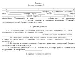 Договор на фундаментные работы между физлицом и ип