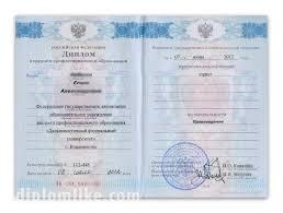 Купить диплом ВУЗа или колледжа в Челябинске недорого Купить диплом техникума с 2011 по 2013 года