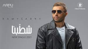 Ramy Sabry - Shatabna | Official Lyrics Video - 2021 | رامي صبري - شطبنا -  YouTube