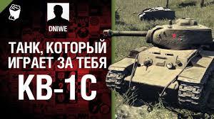 <b>КВ-1С</b> - <b>Танк</b>, который играет за тебя №4 - от DNIWE [World of ...