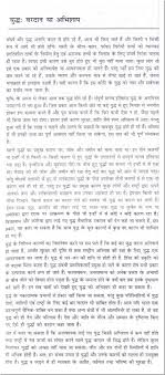 essay on the war blessing or curse in hindi
