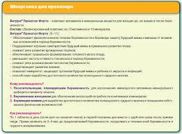 Витамины для беременных Дайте мне самые лучшие Справочник  r8 1 jpg