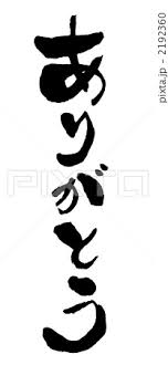 感謝 手書き文字 黒色 白黒のイラスト素材 Pixta
