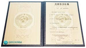 Настоящий диплом врача образец фото цена  Дипломы СССР