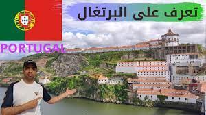 تعرف على البرتغال - YouTube