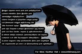 tamil kavithai pirivu tamil love feeling kavithai images kadhal tholvi kavithaigal