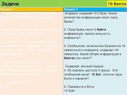 Контрольная работа по теме Человек и информация класс слайда 5 Задачи 10 баллов Вариант 1 Вариант 2 Алфавитсодержит1024букв Какое количеств