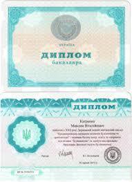 Курсы дипломом государственного образца что это такое Содержащих аббревиатуру РФ при курсы дипломом государственного образца что это такое просвете под ультрафиолетом должен проявиться герб