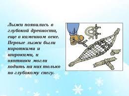Презентация Инструкция по технике безопасности при занятиях  Лыжи появились в глубокой древности еще в каменном веке Первые лыжи были короткими и широкими и охотники могли ходить на них только по глубокому снегу