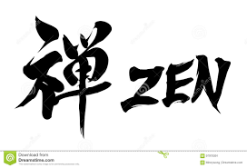 letter d in japanese zen character and letter written in japanese stylish calligraphy