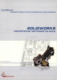 Выполнение чертежа в solidworks видеоуроки