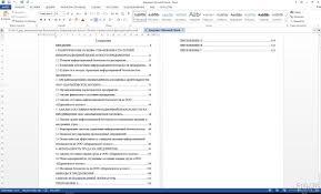 Дипломная работа на тему Стратегия информационной безопасности  Дипломная работа на тему Стратегия