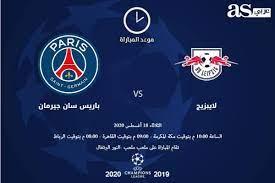 موعد مباراة باريس سان جيرمان ولايبزيج اليوم الثلاثاء 18 أغسطس في دوري أبطال  أوروبا والقناة الناقلة