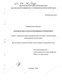 Диссертация на тему Юридические факты в жилищных отношениях  Диссертация и автореферат на тему Юридические факты в жилищных отношениях научная