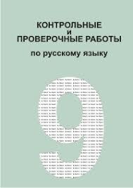 издательство retorika a  artikul nosaukums cena Контрольные и проверочные работы