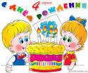Поздравление с днем рождения мальчику 4 годика родителям