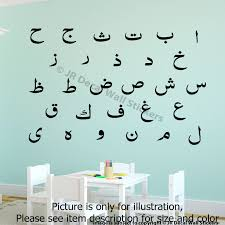 arabic alphabet nursery islamic wall art sticker in black on adhesive wall art letters with arabic alphabet nursery islamic wall art sticker jr decal wall