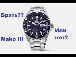 Новейшие Orient Mako III - шаг назад? - YouTube