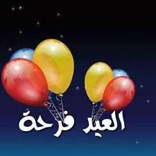خواطر منقوله _تمٍّمي العيد فرحةً