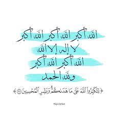 الله أكبر الله أكبر الله أكبر لا إله إلا الله والله أكبر الله أكبر ولله  الحمد 🌿❤️