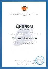 наши достижения награды дипломы школа Индра г Екатеринбург  ученица 10 класса Екатерина Дорохова