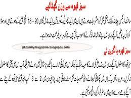 Calories Chart In Urdu Pdf Fitness Tips In Urdu Fitness Tips Alkaline Diet Low