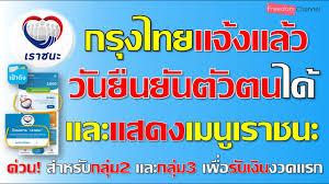กรุงไทยแจ้งแล้ว กำหนดวัน อัพเดทเป๋าตัง และสามารถผูกบัญชี  ยืนยันรับสิทธิเราชนะได้สำหรับกลุ่ม2-3 EP.57 - YouTube