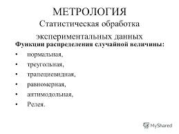 Презентация на тему Метрология стандартизация и сертификация  25 МЕТРОЛОГИЯ Статистическая обработка экспериментальных