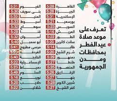 تعرف على موعد صلاة عيد الاضحى فى مصر وجميع محافظات مصر // توقيت صلاة العيد  الكبير بالجمهورية - عرب هوم