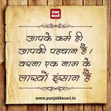 Thought Of The Day Deed Thought Image In Hindi