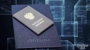 Блокчейн blockchain в России как основа банка данных о дипломах  Блокчейн blockchain в России как банк данных о дипломах и трудовых книжках dman