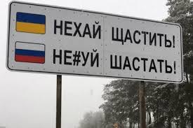 """Перед поїздкою в Білорусь українцям потрібно перевірити, чи немає їх у російських """"чорних списках"""", - заступник глави МЗС Боднар - Цензор.НЕТ 6488"""