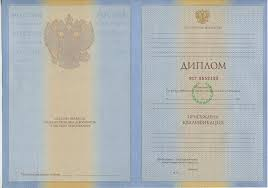 Купить диплом юриста значит обеспечить себя возможностью  Диплом ВУЗа Гос Знак 2009 по 2011 года