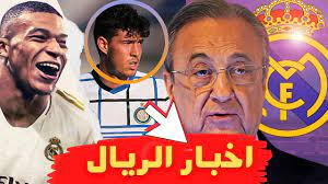 اخبار ريال مدريد - تعرف علي اخر الاخبار عن ريال مدريد و بديل فاران و مرض  ألابا - YouTube