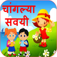 good habits in marathi android apps on google play good habits in marathi