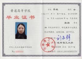 О признании в России дипломов китайских университетов Обучение в  02 июля 2012 года